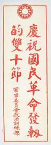 慶祝國民革命軍發軔的雙十節. [Qing zhu guo min ge ming jun fa ren de shuang shi jie].  [Chinese Kuomintang Propaganda Poster - Celebrating the Double Tenth Day of the National Revolutionary Army].