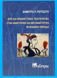 image of Hiera kai threskeutikes teletourgies sten anactorike kai metanactorike mycenaike periodo