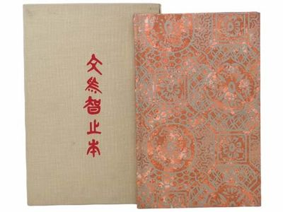 New York: The Limited Editions Club / Plantin Press, 1970. Limited Edition. Limited Edition. Near Fi...