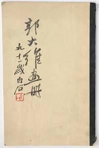 Guo Dawei hua ce / Chinese paintings by David Kwok  郭大維畫冊 by Guo Dawei [David Kwok]  郭大維 - 1953 - from Bolerium Books Inc., ABAA/ILAB (SKU: 230620)