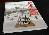 image of The Wes Anderson Collection: Isle of Dogs