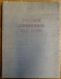 image of Russkoe Derevyannoe Zodchestvo