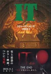 image of IT [Japanese Edition] (3)