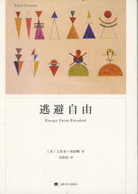 Escape from Freedom (Chinese Edition) by  Erich Fromm - Paperback - 2015 - from Common Crow Books (SKU: C000037488)