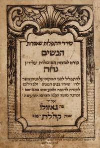 Women's Manuscript Prayer Book in Hebrew. Scribe: Yechiel Menachem Ben Abraham Urbino