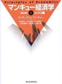 image of Principles of Economics [Japanese Edition]