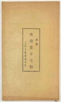 image of Mi Nangong shi qi tie  米南宮十七帖