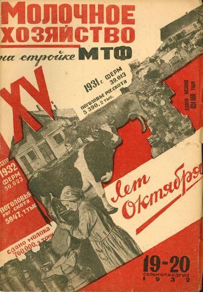 Sel'kolkhozgiz, 1932. Octavo (25cm × 17.5cm). Original photo-illustrated wrappers (not attribute...