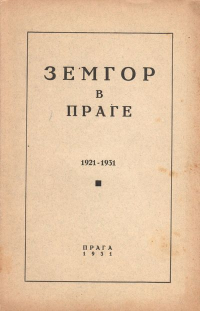 Prague: Izdanie Prazhskogo Zemgora, 1931 (printed in France). Octavo (24 × 15.5 cm). Original pr...