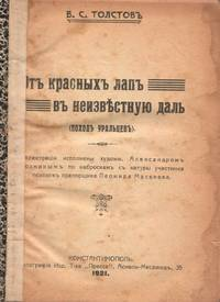 Ot krasnykh lap v neizvestnuiu dal' (pokhod ural'tsev) [From the red paws into the unknown (the expedition of the Ural Cossacks)]