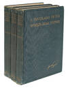 View Image 1 of 8 for A Panorama of the World's Legal Systems. Signed and Inscribed copy Inventory #71578