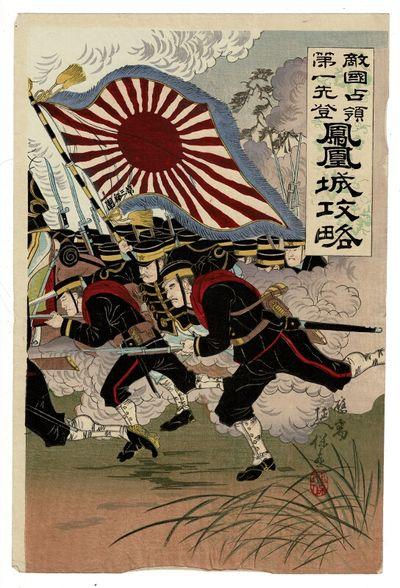 [N.p.: Morita Hikojirou, 1894. Colored woodblock triptych; each panel measuring approx., 37 x 25 cm;...