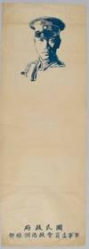 [Chinese Kuomintang Propaganda Poster - Chiang Kai-shek].