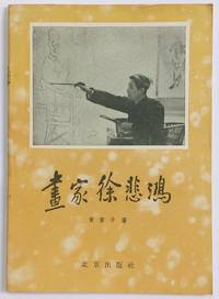 Hua jia Xu Beihong by Huang Miaozi - 1957 - from Bolerium Books Inc., ABAA/ILAB and Biblio.com