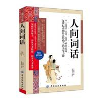 Human Words (color illustrated edition)(Chinese Edition) by WANG GUO WEI  ZHU - Paperback - 2016-01-01 - from cninternationalseller and Biblio.com