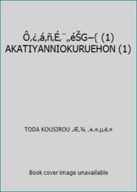 Ô'¿'á'ñ'É'¨''éŠG–{ (1) AKATIYANNIOKURUEHON (1)