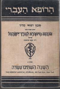 Harofe Haivri, The Hebrew Medical Journal. Semi-Annual Publication. Palestine Edition, 1939 - Vol. 2