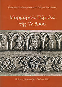 image of Marmarina tembla tes Androu
