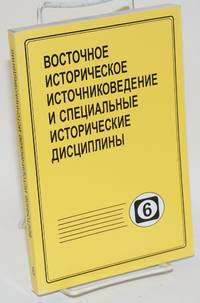 Vostochnoe istoricheskoe istochnikovedenie i specialnye istoricheskie discipliny. Vypusk 6