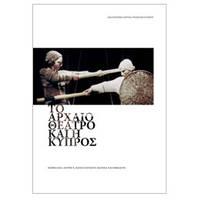 image of To archaeo theatro kai he Kypros