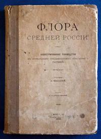 –§–ª–æ—Ä–∞ —Å—Ä–µ–¥–Ω–µ–∏ –†–æ—Å—Å–∏–π (Flora of Central Russia)