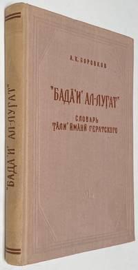 image of Badā'iʻ al-lug̣at