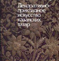 Dekorativno-prikladnoe iskusstvo kazanskikh tatar. The decorative applied art of the Kazan Tatars.