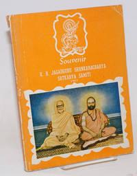 Souvenir. H.H. Jagadguru Shankaracharya Satkarya Samiti. 1962