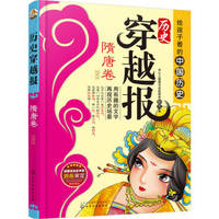 History across the newspaper (Illustrated Edition) - Sui Tangjuan(Chinese Edition) by PENG FAN  ZHU - Paperback - 2016-07-01 - from cninternationalseller and Biblio.com