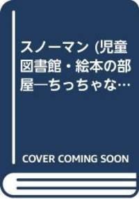 image of The Snowman (Sunōman) Japanese/English