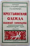 [NATIONAL COSTUMES OF KALUGA] Krestianskaya odezhda Kaluzhskoi Gamayunshchiny: Etnografichesky ocherk [i.e. Peasants Clothing of Gamayunshchina of Kaluga: Ethnographical Study]