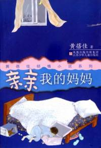 A Kiss to My Mum(Chinese Edition)(Old-Used)