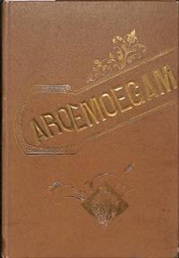 Aroemoegam, De Standvastige Indische Prins. Uit't Duitsch Vertaald (door  C.V.S.)