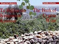 The Book of Cyprus Wine by Florentia Kythreotou - Paperback - 2003 - from DEMETRIUS SIATRAS (SKU: S7678)