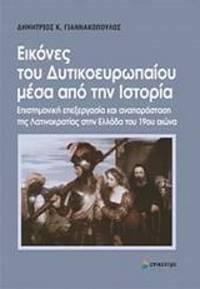 Eikones tou Dyticoeuropaeou mesa apo ten historia - Epistemonike epexergasia kai anaparastasi tes...