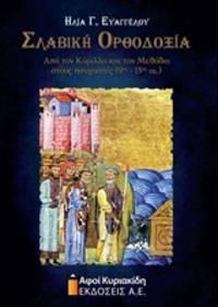 Slavike Orthodoxia - Apo ton Kyrillo kai ton Methodio stous Hesychastes (9os - 15os ae.)