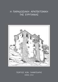 image of Paradosiake architectonike tes Evrytanias