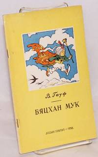 Biatskhan muk ba Unzhuu khamart Odoin ulger