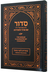 Siddur Illuminated by Chassidus-Weekday Shacharis 7 X 10
