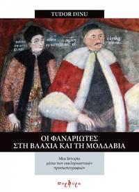 Oi Phanariotes ste Vlachia kai te Moldavia - Mia historia meso ton ecclesiastikon toichographion