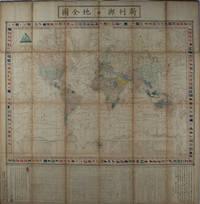 官許新刊輿地全圖. [Kankyo shinkan yochi zenzu].  [Government Licenced New Map of the World].