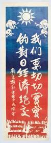 我們要切切實實的對日經濟絕交. [Wo men yao qie qie shi shi de dui ri jing ji jue jiao].  [Chinese Kuomintang Propaganda Poster - We Need to Pose A Total Economic Sanction on Japan].