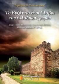 To Byzantio kai oi Slavoi tou helladikou chorou - Symvole ste mesaeonike historia tes Hellados