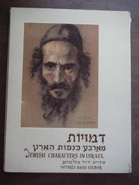 image of Jewish Characters in Israel