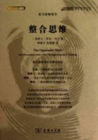 integrated thinking(Chinese Edition)