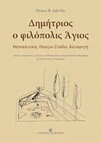 Demetrius ho philopolis hagios