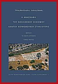 He anascaphe tou neolithikou oikismou Kantou-Koufovounou sten Kypro - B': Ta kineta heuremata, tomoi 2