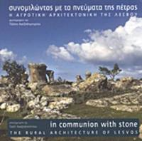 In Communion with Stone: The Rural Architecture of Lesvos