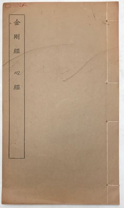 Shanghai: Shangwu yinshuguan, 1925. 20, 2 leaves, slender paperback bound with thread in traditional...