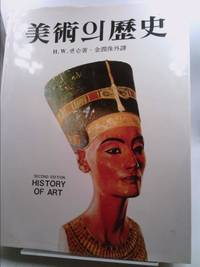 image of History of Art (Korean Language Edition of the 1977 Second Edition)